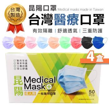 台灣製造 昆陽醫療口罩 多色可選.4盒組(200片) 成人口罩 兒童口罩 醫療口罩 醫用口罩