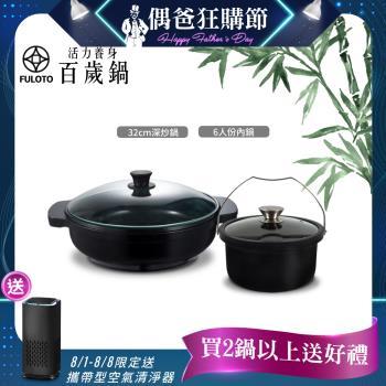【婦樂透 FULOTO】遠紅外線全炭百歲鍋-超值二件組(32cm炒鍋+6人份內鍋)