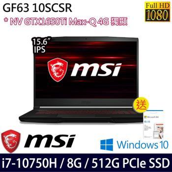MSI微星 GF63 15吋電競筆電 i7-10750H/8G/PCIe 512G SSD/GTX1650Ti/W10 10SCSR-1644TW