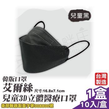 艾爾絲 兒童3D立體醫療口罩 (黑色) 10入