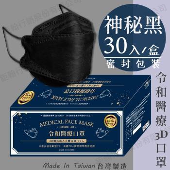 【令和】神秘黑-雙鋼印韓版成人3D醫療口罩(特殊色 KF94 30入/盒)