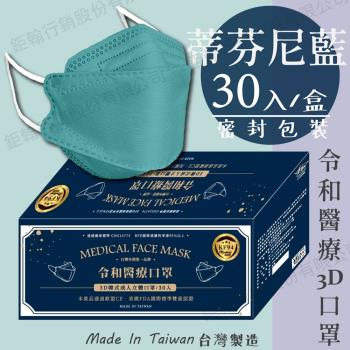 【令和】蒂芬妮藍-雙鋼印韓版成人3D醫療口罩(特殊色 KF94 30入/盒)