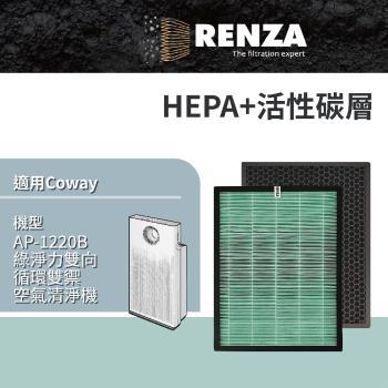 RENZA濾網 適用Coway AP-1220B 綠淨力雙向循環雙禦空氣清淨機 HEPA活性碳 濾心