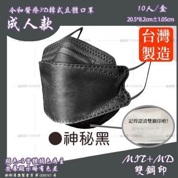 令和醫療韓式立體口罩kf94神秘黑(一盒10入*2盒)