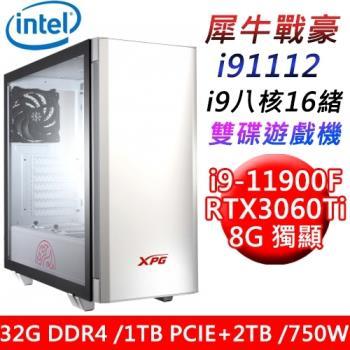 【技嘉平台】犀牛戰豪i91112 八核3060Ti雙碟遊戲機(i9/Z590/32G/1TB PCIE+2TB/RTX3060Ti 8G/750W)