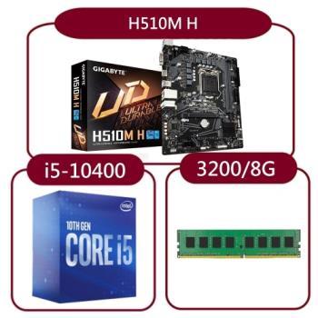 【DIY組合套餐】INTEL i5-10400處理器+技嘉H510M H主機板+金士頓 3200MHz 8G記憶體