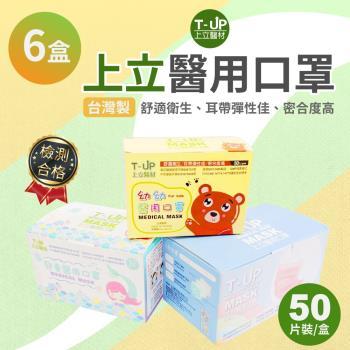 上立醫用口罩 成人/兒童/幼幼 多色任選6盒 (50入/盒)