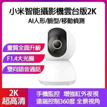 【小米】小米智能攝影機雲台版2K