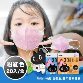 【易廷-kuroro聯名款】醫療級 醫用口罩(幼幼3D立體口罩 (粉紅色 20入/盒) 壓印圖案隨機 MD雙鋼印 國家隊 卜公家族)