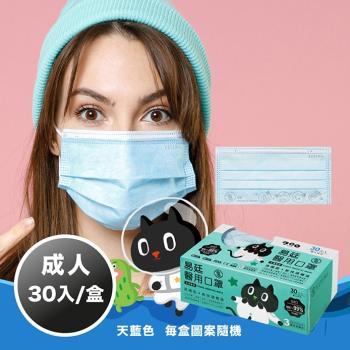 【易廷-kuroro聯名款】醫療級 醫用口罩(成人口罩 (藍色 30入/盒) 台灣製造 MD雙鋼印 防疫 國家隊 卜公家族)