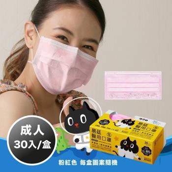 【易廷-kuroro聯名款】醫療級 醫用口罩(成人口罩 (粉色 30入/盒) 台灣製造 MD雙鋼印 防疫 國家隊 卜公家族)