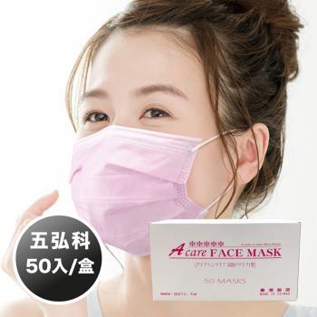 【五弘科】ACare 醫療級 醫用口罩 醫療口罩(成人用 粉色 50片/盒/台灣製造 MD雙鋼印 防疫 國家隊 卜公家族)