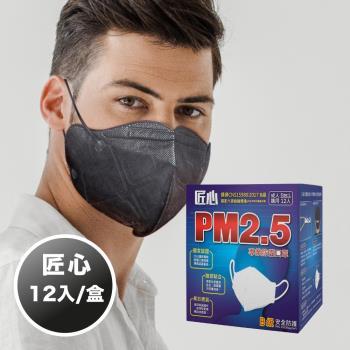 【康匠 匠心】PM2.5 專業3D立體防霾口罩 3D成人口罩(黑色 12入/盒/台灣製造 3D口罩 卜公家族)