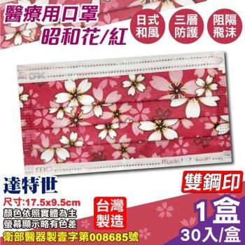 達特世 醫療口罩 (昭和花/紅) 30入/盒 (台灣製造 醫用口罩 CNS14774)