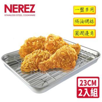 【Nerez】耐樂斯304不鏽鋼調理盤23cm (2件組)