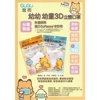 小玉米花 0-3歲 幼幼醫療口罩 兒童 幼童 醫用 3D 立體 口罩 50片(10包,5入/包)