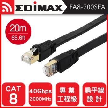 EDIMAX CAT8 40GbE U/FTP 專業極高速扁平網路線-20M