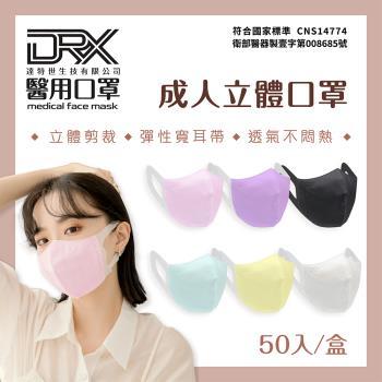 【DRX達特世】醫用口罩 50入-成人立體口罩