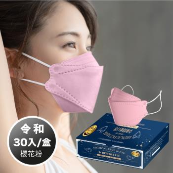 令和-KF94 醫療級 醫用口罩 韓式立體成人口罩 成人 (櫻花粉 30入/盒) 台灣製造 MD雙鋼印 卜公家族