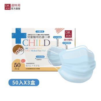 【DR.JOU 達特周】森田藥粧兒童醫用防護口罩(未滅菌/50入)*3盒