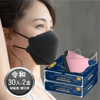 令和-KF94 醫療級 醫用口罩 韓式立體成人口罩  30入/盒-2盒組(神秘黑/櫻花粉各1盒) 台灣製造 MD雙鋼印 卜公家族