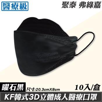 聚泰 聚隆 KF韓式3D立體成人醫療口罩 (曜石黑) 10入