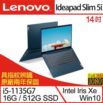 Lenovo聯想 Ideapad Slim 5i 82FE00Y4TW 輕薄筆電 14吋/i5-1135G7/16G/PCIe 512G SSD