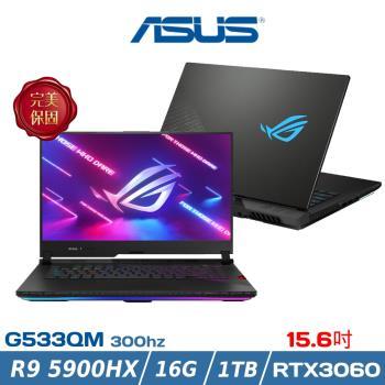 ASUS華碩 ROG Strix SCAR 電競筆電 15吋(AMDR9-5900HX/16G/1TB/RTX3060) G533QM-0031A5900HX