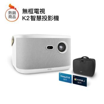【OVO】 無框電視 K2 智慧投影機 [新規版]