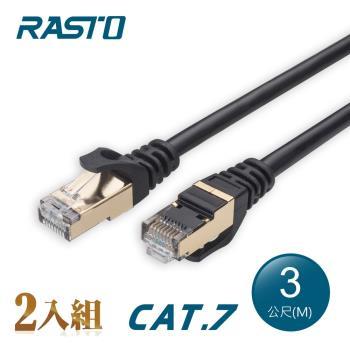 【2入組】RASTO REC8 極速 Cat7 鍍金接頭SFTP雙屏蔽網路線-3M