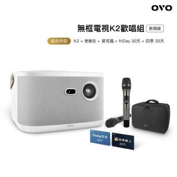 【OVO】無框電視 K2 智慧投影機 歡唱組 [新規版]