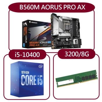 【DIY超值套餐】INTEL i5-10400處理器+技嘉B560M AORUS PRO AX主機板+創見 3200MHz 8G記憶體