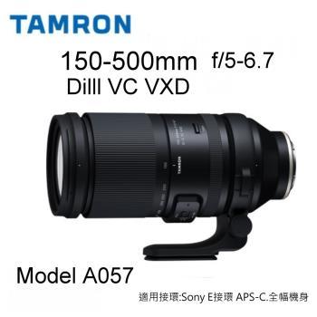 Tamron 150-500mm  F5-6.7 Dilll VC VXD 騰龍A057 遠攝鏡頭for SONY E接環(公司貨)