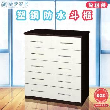 築夢家具Build dream - 防水塑鋼 3尺 五斗櫃 衣櫃 收納櫃