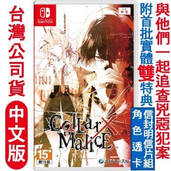 預購-任天堂 Switch Collar×Malice (項圈×惡意) 乙女戀愛-中文版
