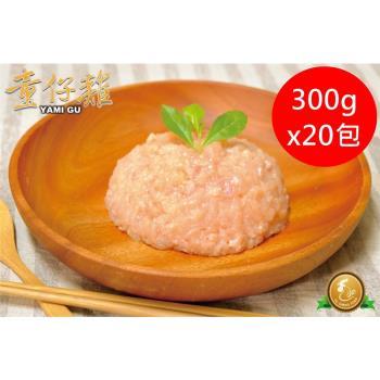 【御正童仔雞】國產優質雞肉 雞胸絞肉300g x20包組