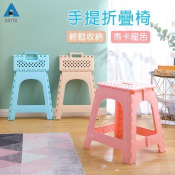 【AOTTO】超實用好收納馬卡龍折疊椅 摺疊凳(折合椅 折疊椅 折疊凳)-4入
