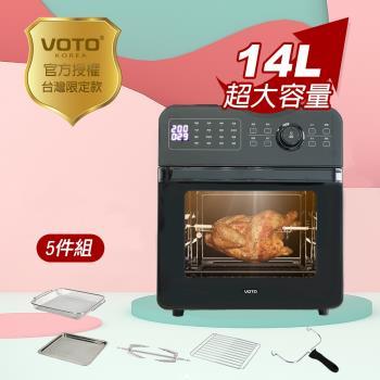 VOTO 氣炸烤箱14公升-鋼琴黑 5件組CAJ14T-B