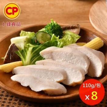【卜蜂食品】輕之湖鹽 即食雞胸肉 8包組(110g/片/包)