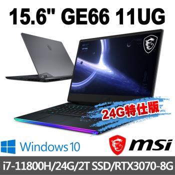 msi微星GE66 11UG-241TW 15.6吋電競筆電 (i7-11800H/24G/2T SSD/RTX3070-8G/Win10-24G特仕版)