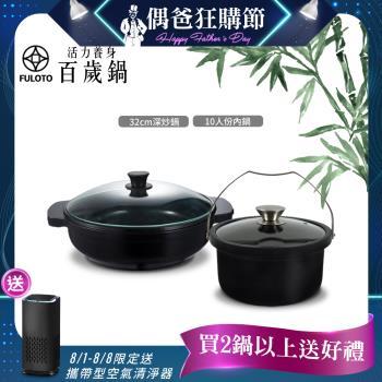 【婦樂透 FULOTO】遠紅外線全炭百歲鍋-超值二件組(32cm炒鍋+10人份內鍋)
