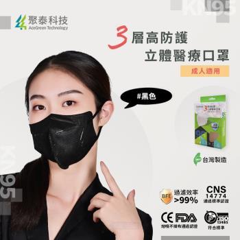 聚泰科技 3層高防護 KN95立體醫療口罩 黑色2盒組(10/盒 X 2 )