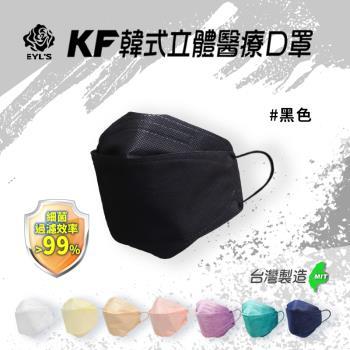 【艾爾絲】3D醫用口罩 KF立體口罩 醫療級口罩 黑色4盒組 (10片/盒 X 4)