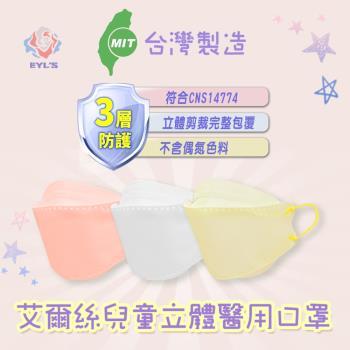 【艾爾絲】3D醫用口罩 兒童醫療級KF立體口罩 嬰兒粉4盒組 (10片/盒 X 4)