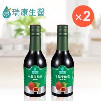 【瑞康生醫】木鱉果酵素-發酵液(280ml/瓶-共2瓶)