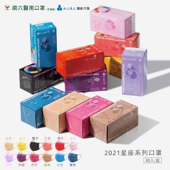 南六 醫用彩色口罩-十二星座系列 4盒組(30入/盒)