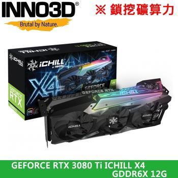 INNO3D映眾 GEFORCE RTX 3080 TI ICHILL X4 12G GDDR6X 顯示卡(鎖挖礦算力)