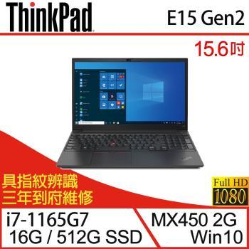 Lenovo聯想 ThinkPad E15 商務筆電 15.6吋/i7-1165G7/16G/PCIe 512G SSD/MX450/W10/三年保