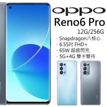 OPPO Reno6 Pro 6.55吋 八核心智慧手機 12G/256G