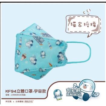 台灣優紙韓系兒童立體醫療口罩 ★邦尼熊聯名★單包裝★ 10片/盒*2盒